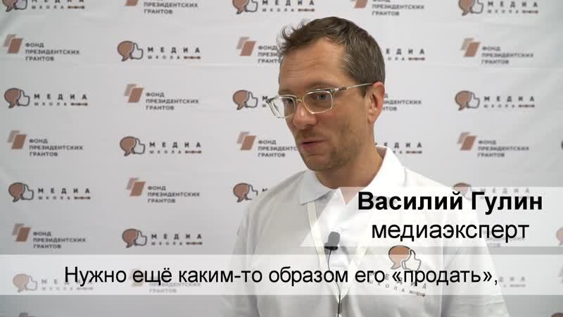 Василий Гулин о практикуме Медиашколы НКО в Твери