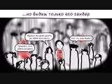 ВИДИМО-НЕВИДИМО. «Отбросить стереотипы». Мультфильм о гендерном насилии и гендерных стереотипах