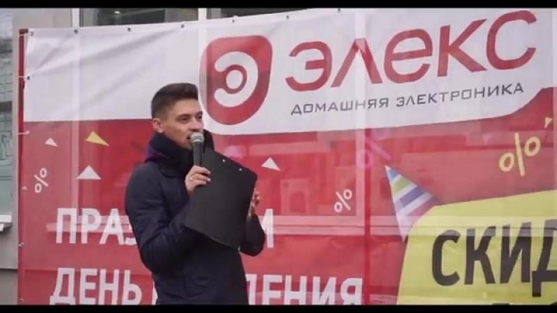 День рождения магазина Элекс на Московском