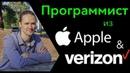 Программист из Apple и Verizon | Рабочий процесс, собеседования, уровень стресса
