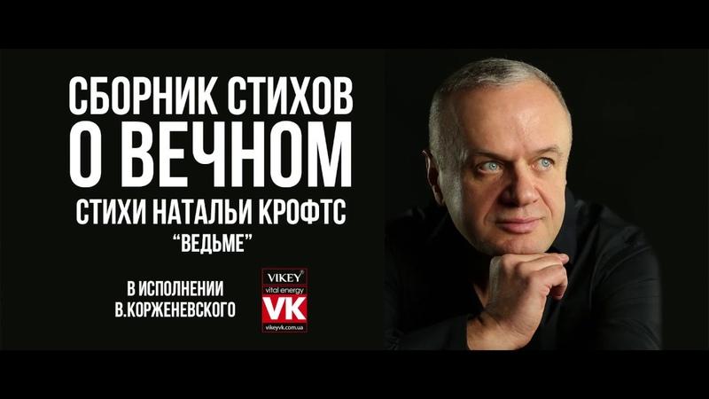 Стих Ведьме, читает Виктор Корженевский