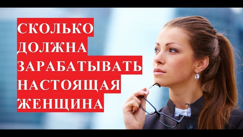 Сколько должна зарабатывать настоящая женщина?