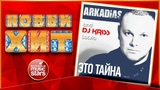 ARKADIAS &amp DJ KRISS LATVIA ЭТО ТАЙНА