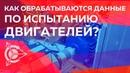 🔖 Двигатели Дуюнова как обрабатываются данные по испытанию двигателей؟ l Рабочие будни проекта