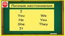Личные Местоимения в Английском Языке. Personal Pronouns in English.