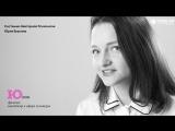 Юлия. Системно-векторная психология. Юрий Бурлан (1)
