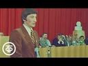 Встреча с хоккеистами в ЦК ВЛКСМ. Время. Эфир 08.05.1979