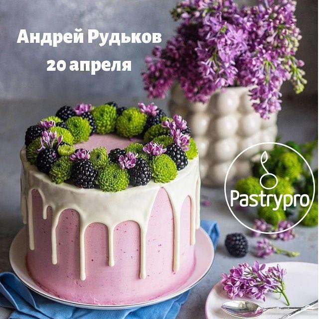 Афиша Воронеж ANDY CHEF Андрей Рудьков в Воронеже 20 апреля