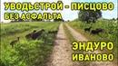 Уводьстрой - Писцово. Как проехать без асфальта на эндуро. Иваново