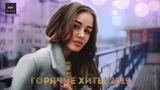 Музыка в машину 2019 🎧 Русские Хиты ️🎧 Музыка в машину 2019 🎧 Танцевальная Музыка