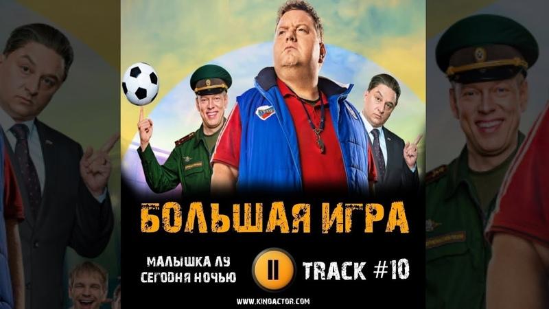 Сериал БОЛЬШАЯ ИГРА стс музыка OST 10 Малышка Лу Сегодня Ночью
