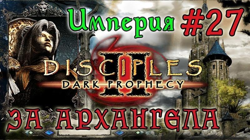 Прохождение Disciples 2 Dark Prophecy ЗА АРХАНГЕЛА серия 27