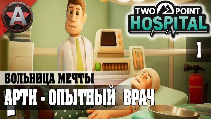 ГЛАВНЫЙ ВРАЧ В ДЕЛЕ ● Two Point Hospital 1