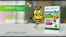 Nutrilite™ Омега 3 с Витамином Д для детей Ум от природы