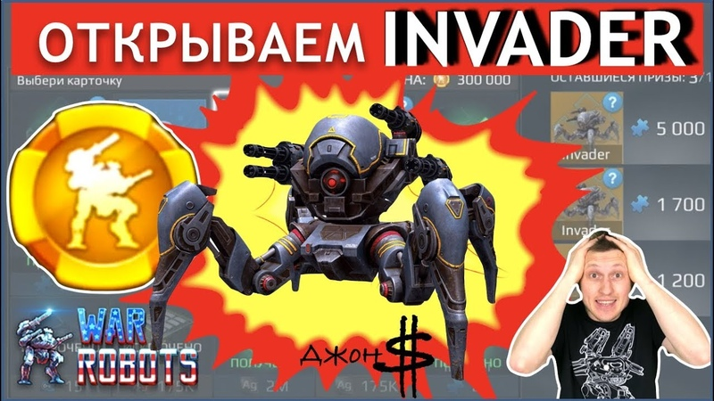 War Robots - Royale! Invader летающий паук!