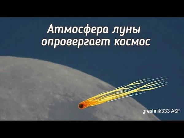 Атмосфера луны опровергает космос