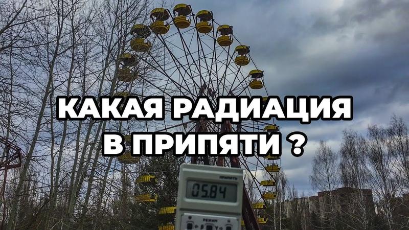 Какая радиация в Припяти Нашёл радиоактивное пятно
