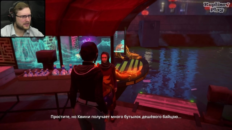 [Kuplinov ► Play] Dreamfall Chapters: Book One - Reborn ► ПОИСКИ ► 5