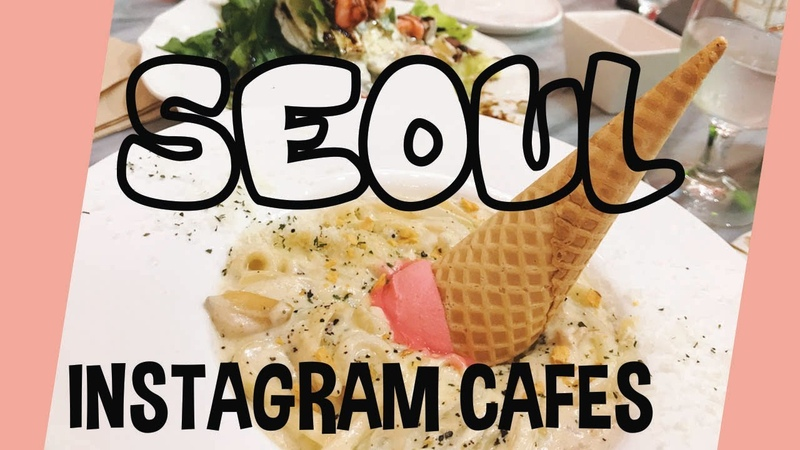 💕Top 10 Recommended Cafes in Seoul Part 3 ☕ (📷Instagram Famous Cafes) | Seoul Travel Guide