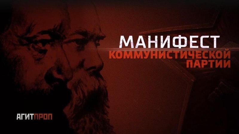 Манифест Коммунистической Партии (К.Маркс/Ф.Энгельс)