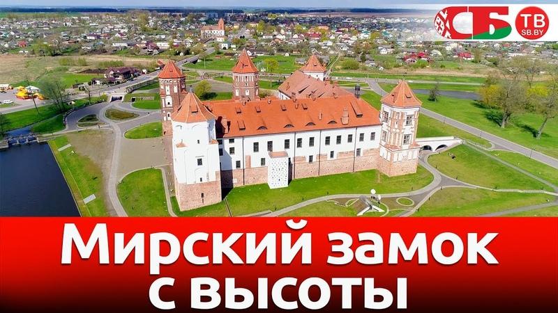 Беларусь Гродненская обл Мирский замок памятник национальной культуры ЮНЕСКО СБ ТВ