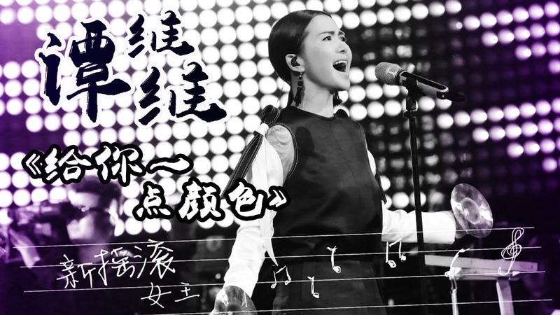中国之星第3期 谭维维《给你一点颜色》另类碰撞【东方卫视官方超清】