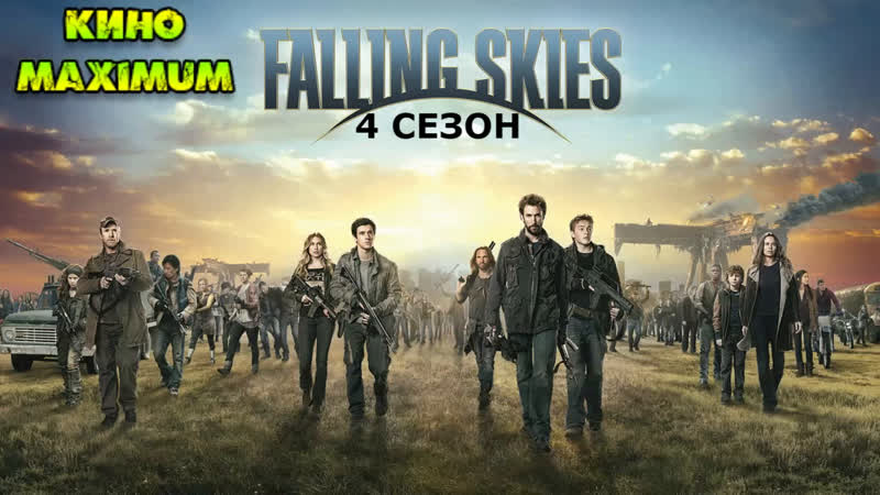 Кино Рухнувшие небеса (4 сезон, 1-12 серия) 2014 MaximuM