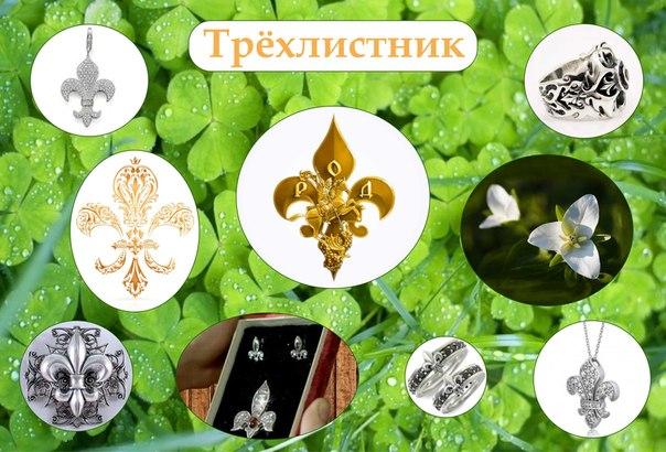 Трёхлистник - древний боевой знак Славяно-Ариев.