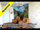 Продаётся 2 комнатная квартира в районе Престиж 5 в ст Брюховецкой Краснодарского края