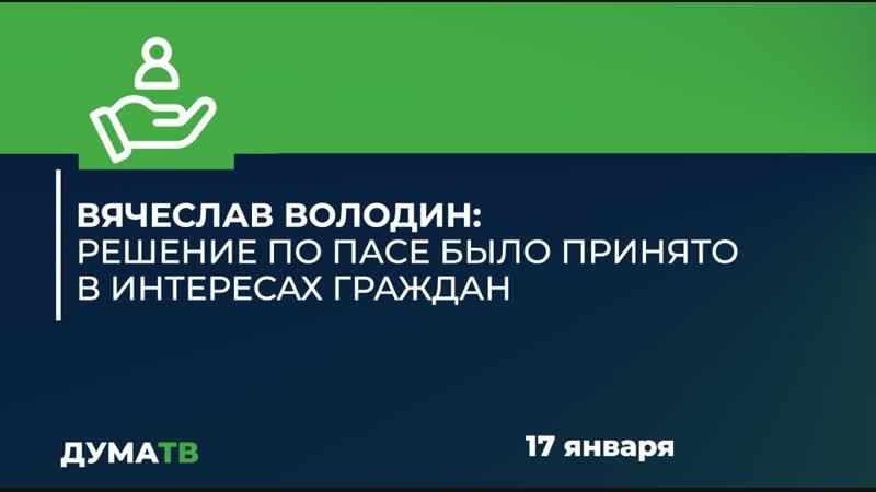 Вячеслав Володин: решение по ПАСЕ было принято в интересах граждан