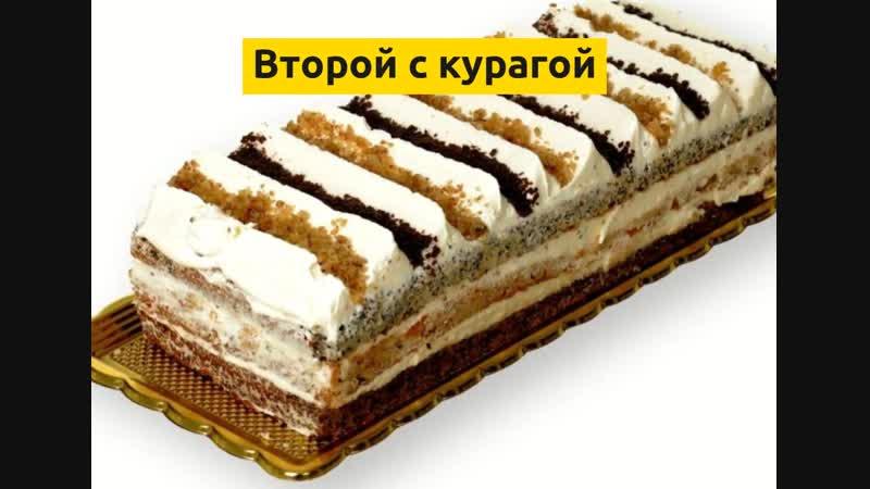 Торт Аладдин