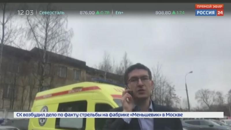 Новости на Россия 24 • Стрельба на фабрике Меньшевик: здание оцеплено