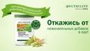 NUTRILITE - Производство протеинового порошка на растительной основе