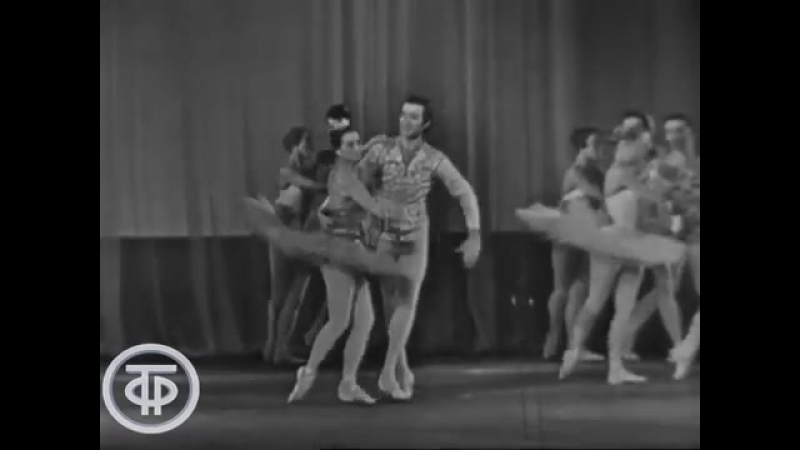 Большое классическое па из балета Раймонда 1970