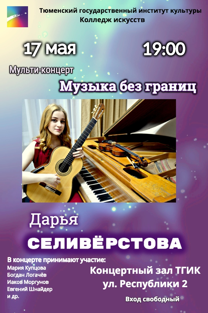 Афиша Тюмень Первый сольный концерт Дарьи Селивёрстовой
