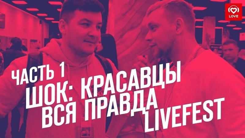 Красавцы Love Radio на Livefest: Вся правда   Часть 1
