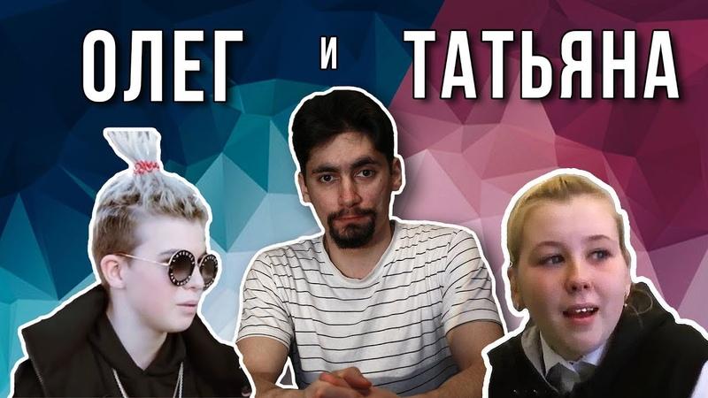 Кинза Дза Олег и Таня
