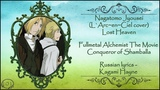 Nagatomo Jyousei - Lost Heaven (Fullmetal Alchemist The Conqueror of Shambala ED (L'Arc-en-Ciel cover)) перевод rus sub