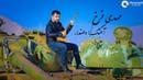 Mehdi Farukh - Watandar OFFICIAL VIDEO MUSIC 2019
