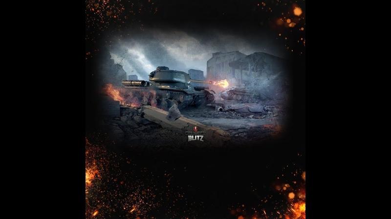 Воскресный стрим ►World of Tanks Blitz ► Во взвод с подписчиками