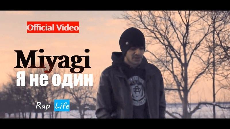 MiyaGi - Я не один (Official Video)-kinoglobus.net.ua