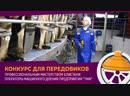 В Тюменских молочных фермах прошел конкурс профмастерства