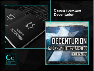 Второй день съезда г.Москва. Роман Строганов о том какие проекты смогут проводить свои ICO в рамках экосистемы Decenturion