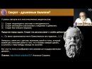 Сократ 12 творческих приемов Online лекция творческого портала № 131 от 03 сентября 2017