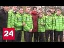 Российские детдомовцы приехали в гости к Арсеналу - Россия 24