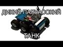 Дикий папуасский танк ft NVidia Jetson