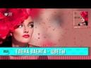 Елена Ваенга - Цветы Official Audio 2018