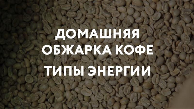 Домашняя обжарка кофе. Типы энергии