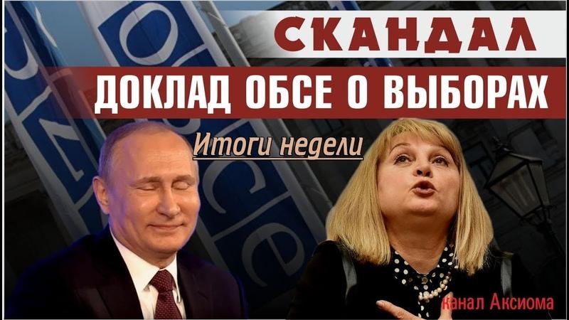 ♐Скандал. Окончательный доклад ОБСЕ о выборах президента РФ. Итоги недели♐