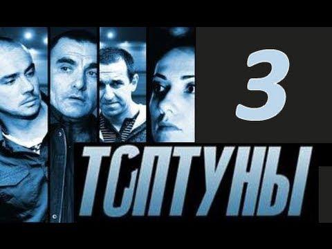 Сериал Топтуны 3 серия 2013 Детектив Криминал